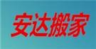 桂林安达搬家公司