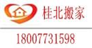 桂林桂北搬家公司